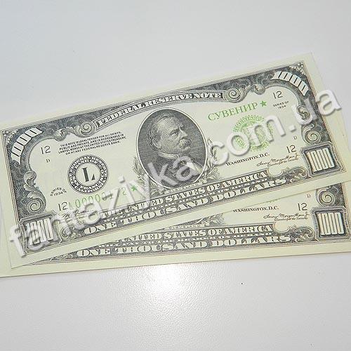 результате открытка в виде 1000 долларов тех